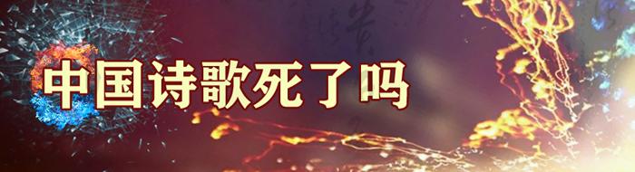专题:中国诗歌死了吗