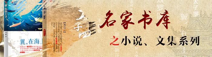 博客中国名家书库之小说、文集类